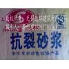 优质外墻外保温 聚合物抹面抗裂砂浆