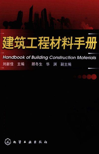建筑工程材料手册 提供下载