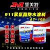 广州AT-108 911聚氨酯防水涂料生产厂家