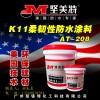 广州AT-208 K11柔韧性防水涂料生产厂家
