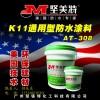 广州AT-308K11通用型防水涂料生产厂家