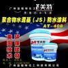 广州坚镁特AT-408 JS聚合物水泥基防水涂料生产厂家