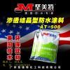 广州AT-508水泥基渗透结晶防水涂料生产厂家