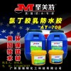 广州坚镁特AT-708氯丁胶乳防水胶生产厂家