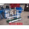 干粉砂浆自动计量灌包机