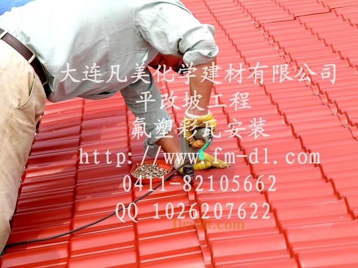 板材类   大连凡美氟塑彩瓦691型 (横向3米长 木结构屋面,混凝土屋面