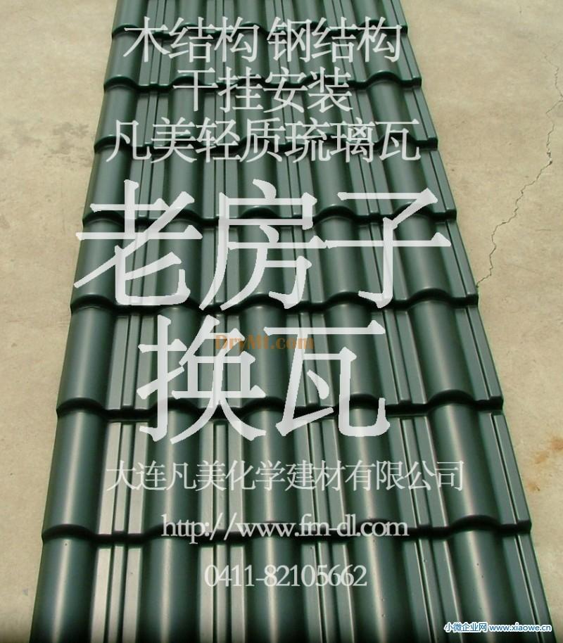 村自建房屋顶用瓦