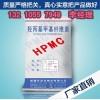 粘结剂添加诺克20万羟丙基甲基纤维素