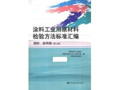 涂料工业用原材料检验方法标准汇编颜料、助剂卷 第2版