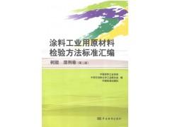 涂料工业用原材料检验方法标准汇编 树脂、溶剂卷 第2版