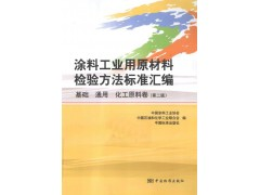 涂料工业用原材料检验方法标准汇编 基础通用、化工原料卷第2版