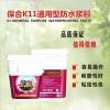 昆明K11通用型防水涂料价格 保合防水材料厂家批发