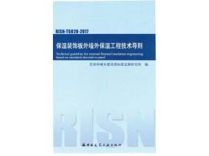 RISN-TG028-2017 保温装饰板外墙外保温工程技术导则