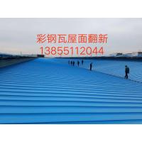 供应合肥、安庆、铜陵、芜湖等地彩钢板翻新、光伏屋面翻新