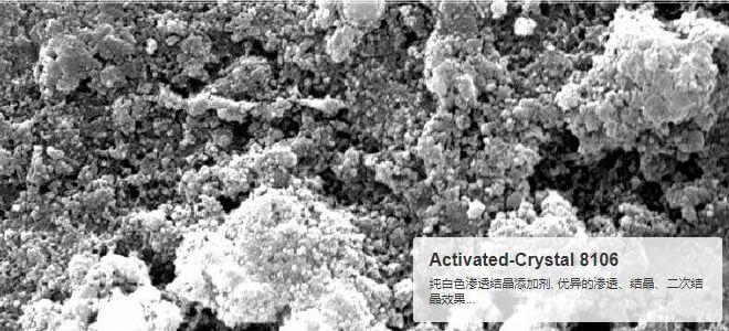 渗透结晶防水母料 AC8106