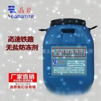 建筑用防冻剂 粉末和液体两种供应