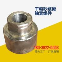 干粉砂浆罐轴套组件