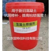 混凝土焊接剂坑洞修补剂材料