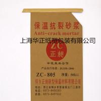 保温砂浆包装袋