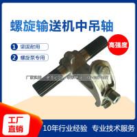 165/219/323铸铁吊轴绞龙中吊轴螺旋输送机配件