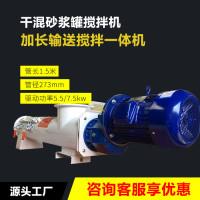 干混砂浆储料罐输送设备预伴砂浆连续式搅拌机干粉水泥罐砂浆配件