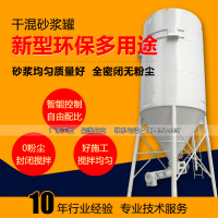 干粉砂浆储存水泥罐水泥仓30T60吨干粉砂浆搅拌机储料罐配件