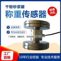 干粉砂浆罐配件称重传感器连续式搅拌机配件筒仓称重传感器
