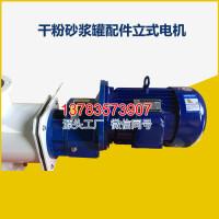 砂浆罐配件三相异步电机国标铜芯电动机立式5.5KW输送机设备