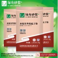 云南昆明外墙腻子粉厂家供应支持OEM免费样板送货