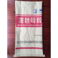 浓缩母粒复合包装袋定制25kg包装袋一字扁平袋